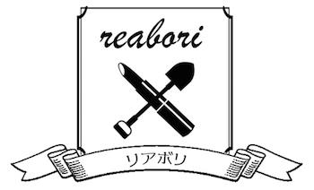 リアボリ_logo小