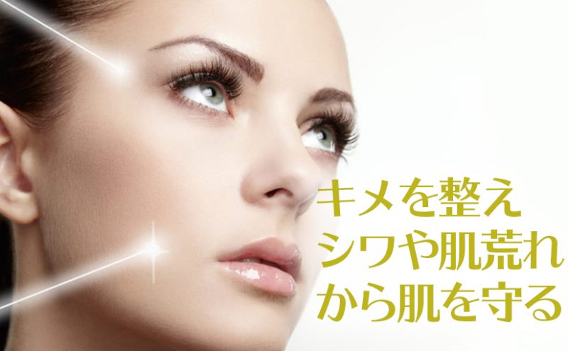 レーザー型の美顔器