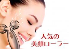 ローラー美顔器でワンランクアップの美を!おすすめ3選と効果的な使い方
