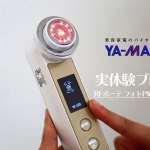 コスメコンシェルジュがヤーマン美顔器「RFボーテフォトPlus EX」を実体験!