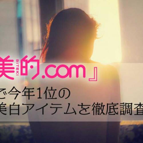 美的.comで人気の美白アイテムを調査