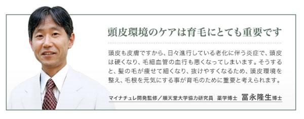 冨永隆生 博士