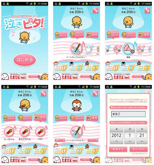 たまひよクラブのアプリ「泣きピタ!」