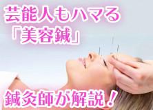 芸能人もハマる「美容鍼」!専門家がおしえる美容鍼の効果とは⁉️
